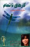ubfarsi-cover-web