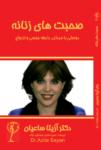 girltalk-farsi-poster