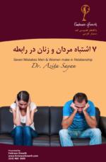 7 mistakes men and women make in relationship, seminar poster, farsi