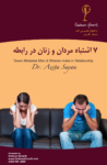 7 mistakes men and women make in relationship, seminar poster, farsi